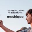 【たぶん世界初】カメラ越しに周辺の飲食店情報を検索!iOS向け AR × 飲食店検索アプリ「meshiqoo」の事前登録を開始しました。