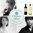 Classic Bar ~in Blue Rose vol.7~