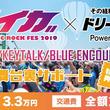 『UVERworld』や『KEYTALK』など人気アーティストが出演!大阪のロックフェス『ジャイガ』の舞台裏をサポートできるアルバイトを大募集!
