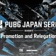 DMM GAMES主催PUBG公式大会「PJSseason3 Phase2 PaR」実施概要、並びにグループ分け発表、PaR新キービジュアル公開