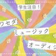 ~Eggs × Waseda Music Records~史上初!学生音楽レーベルによる、ミュージックオーディション『学生注目!ワセダミュージックオーディション』誕生