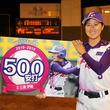 """【女子プロ野球】""""女イチロー""""三浦、通算500安打は驚異的なペース! 1試合あたり1.25本は…"""
