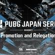 PUBG公式大会「PJSseason3 Phase2 PaR」の概要とグループ分けが発表