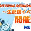 知恵と勇気だ!「メダロット」アニメ20周年記念で人気エピソードを生配信