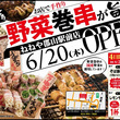 お店で手作り野菜巻串が旨い! 『野菜巻串とこだわり蕎麦 ねねや 郡山駅前店』6月20日オープン