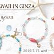 松屋銀座に、ハワイ発<マルラニハワイ>サロン&ショップが期間限定でオープン!ご予約受付を開始しました!