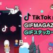 GIFMAGAZINEのGIFがショートムービーアプリ「TikTok」で利用可能に。人気芸能人や話題のクリエイターの公式GIFステッカーを提供開始。