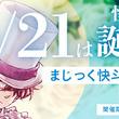 『名探偵コナン公式アプリ』にて、「怪盗キッドバースデー特集」を6月21日より実施!