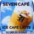 「チロルチョコ〈セブンカフェ アイスカフェラテ〉」を全国のセブン-イレブンで発売
