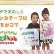 親子でたのしくハンカチーフに絵をかこうイベント 元気な遊びの広場「PEP Kids Koriyama(ペップキッズ郡山)」にて 7月26日開催