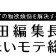 「ちょいワルおやじ」生みの親、岸田一郎がオンラインサロン「ちょいモテ総研」を期間限定開設