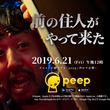 西本銀二郎、濱津隆之、水溜りボンド・カンタら出演『前の住人がやって来た』6月21日(金)公開