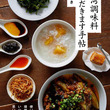 魯肉飯も作れちゃう! 台湾調味料を使いこなす一冊