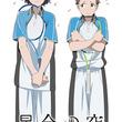アニメ「星合の空」小林裕介&天崎滉平演じるペアのビジュアル、先行Web上映も決定
