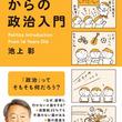 自分には「政治」なんて関係ないと思っている人たちへ 池上彰『14歳からの政治入門』、6月28日発売。