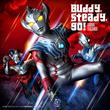 ウルトラマンシリーズ最新作『ウルトラマンタイガ』主題歌が寺島拓篤「Buddy, steady, go!!」に決定!