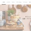 はじめまして!の北欧・ドイツの雑貨に出会えるオンラインショップ『uma』オープン!