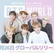 BTSを最高のアーティストへと導くマネージャーゲーム『BTS WORLD』3曲目のOST< All Night >を6月21日に公開!