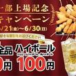 串カツ田中で「串カツ全品108円」or「ハイボール108円」の10日間が始まる!