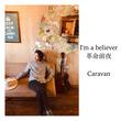 Caravan、撮影から編集まで自身が手掛けた「革命前夜」のMV公開