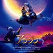 「ミュージックステーション」で生歌を披露。中村倫也、木下晴香による実写映画『アラジン』の日本版主題歌!