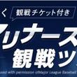 MLB公認 野球観戦チケット付き WEB予約限定 『シアトル・マリナーズ 観戦ツアー』発売開始