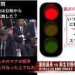 マクロ経済スライドと9回も連呼した安倍総理。蓮舫議員による6・10年金質疑を信号無視話法分析