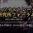 日本最大級!パーソナルトレーナーのためのイベント。パーソナルトレーナー研究所フォーラムが6月30日(日)渋谷にていよいよ開催