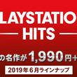 """""""PlayStation Hits""""に『Horizon Zero Dawn』、『ゴッド・オブ・ウォー III』の2作品が登場!6月27日より発売"""