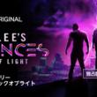 『スタン・リー・アライアンス トリックオブライト(原題Stan Lee's Alliances : A Trick of Light)』Audible ORIGINALよりこの夏一斉独占配信!!