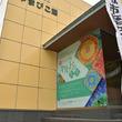 きらめきのキルトの世界を堪能 鳥取県鳥取市で「キャシー中島 キルトの世界」開催中