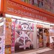「とらのあな秋葉原店B」が大幅リニューアル、3・4階に萌えイラスト専門フロアが誕生!!