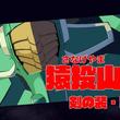 『キルラキル ザ・ゲーム -異布-』蟇郡 苛&と猿投山 渦の紹介動画が公開。四天王の実力をチェック!