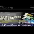 Cinema4D特別講座「プロジェクションマッピング・クリエイティブキャンプ」が開催