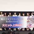 田村ゆかり、水樹奈々、植田佳奈、戸松遥らキャスト10名が登壇!『魔法少女リリカルなのはReflection』初日舞台挨拶レポート