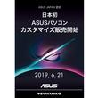 ツクモ、ASUS JAPAN認定店としてROGシリーズのカスタマイズ販売をスタート