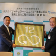 座間市と小田急電鉄株式会社 サーキュラー・エコノミー推進に係る連携と協力に関する協定を締結