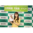 """NMB48白間美瑠、初写真集『LOVE RUSH』の""""ぷりぷりヒップ""""は「120点」"""