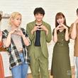 小関裕太は「芸能界に数少ない天使」サバンナ高橋茂雄が絶賛 「恋んトス」シーズン9、注目メンバーは?