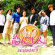 恋愛リアリティショー「恋んトス season9」メンバーのプロフィールと特別動画「エピソード0」を無料公開!さらにテーマソング・挿入歌が決定!