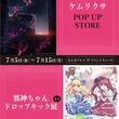 「ケムリクサPOP UP SHOP & 邪神ちゃんドロップキック展ミニ」が、なんばマルイに期間限定オープン!