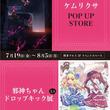 「ケムリクサPOP UP SHOP & 邪神ちゃんドロップキック展ミニ」が、博多マルイに期間限定オープン!