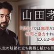 【インタビュー】山田孝之「ひとりでは無理だけど仲間と協力すればなんとか乗り切れる」人生の岐路に立ち挑戦し続ける男の生き様