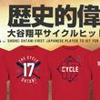 【大谷翔平】サイクルヒット達成記念Tシャツが限定予約発売開始!