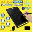 『新発売』8.5 LCD電子メモ帳 Writing Tablet