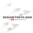AUSFLUG製品のフルラインナップを第10回国際デザイン製品展DESIGN TOKYO会場で展示致します。