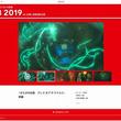 ゼルダの続編、PCエンジン mini…世界最大のゲーム見本市E3の注目発表を一気に振り返る