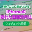 iPhone基本の「き」 第352回 iPhoneの「隠れた画面」で使いこなし度をアップ - アプリ常駐ウィジェット画面の使い方