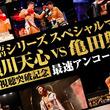 「那須川天心VS亀田興毅」話題のスペシャルマッチを最速アンコール放送! 未公開映像で本音も