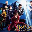 深田恭子主演の新ドラマの主題歌が、サカナクションに決定!「小さくガッツポーズしました(笑)」(サカナクション・山口一郎)